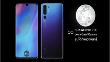 Huawei P30 analysis